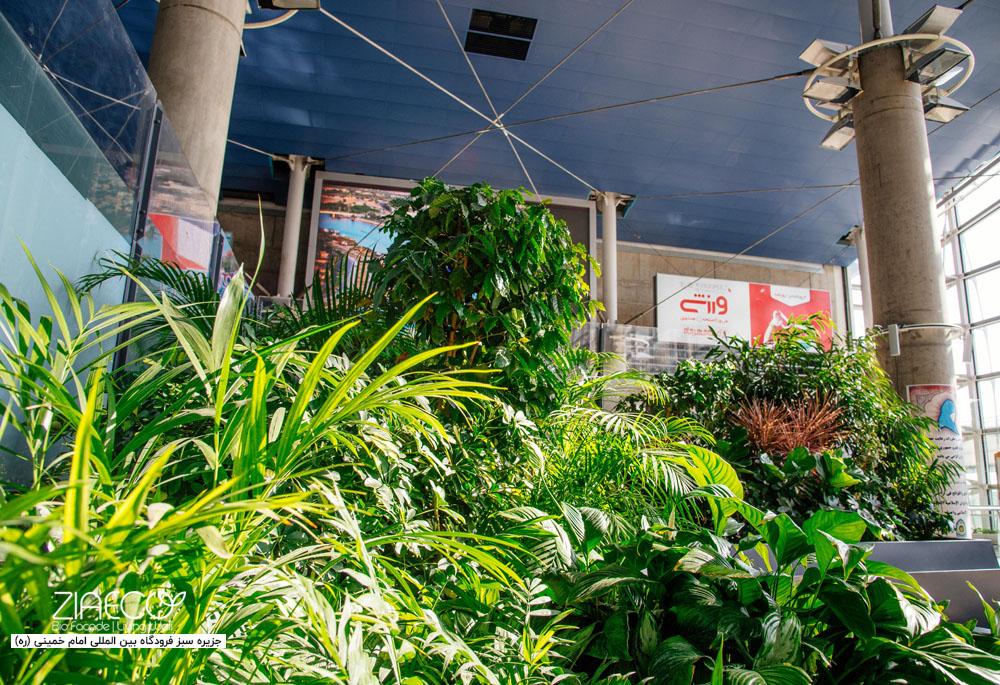 جزیره سبز فرودگاه امام خمینی ره | طراحی و اجرا توسط ziaeco | گیرین وال