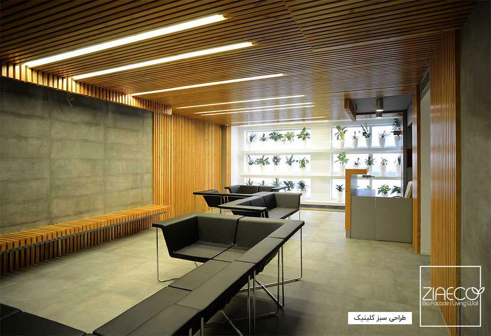 طراحی ویترین سبز فضای انتظار کلینیک دکتر سرمدی واقع در نیاوران تهران