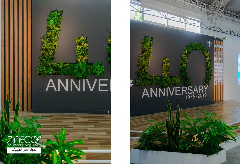 دیوار سبز یا گرین وال ضیااکو به روش هیدروپونیک در فضای نمایشگاه محصولات بهداشتی بمناسبت 40 ساگلی برند ایران آوند فر (بس) واقع در المپیک تهران